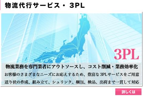 物流代行サービス・3PL